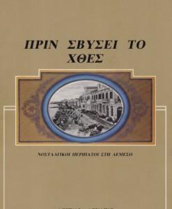 PRIN-SBYSEI-TOXTHES-XARALAMPIDIS-KIMON