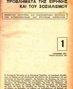 PROBLIMATA-EIRINIS-1