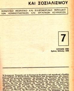 PROBLIMATA-EIRINIS-7-1980