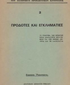 PRODOTES-KAI-EGKLIMATIES