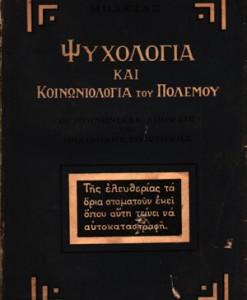 PSYCHOLOGIA-KAI-KOINONIOLOGIA-TOU-POLEMOU