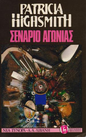 SENARIO-AGONIAS