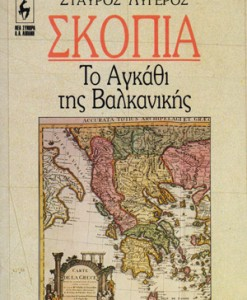 SKOPIA-LYGEROS