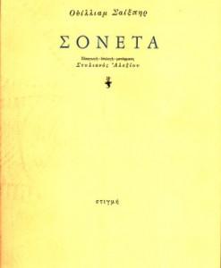 SONETA