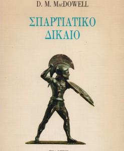 SPARTIATIKO-DIKAIO