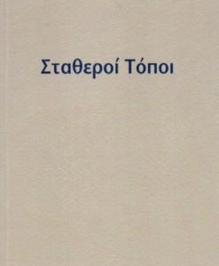 STATHEROI-TOPOI