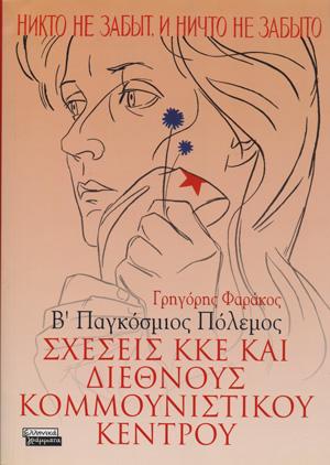 SXESEIS-KKE-KAI-DIETHNOUS-KOMMOUNISTIKOU-KENTROU