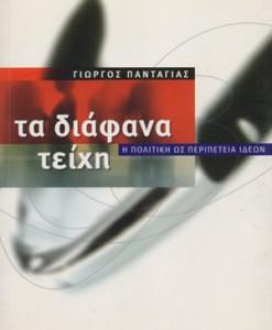 TA-DIAFANA-TEIXI