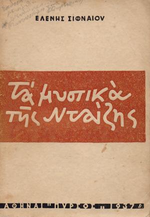 TA-MYSTIKA-TIS-NTAIZIS
