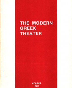 THE-MODERN-GREEK-THEATER