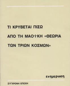 TI-KRYBETAI-PISO-APO-TI-MAOIKI-THEORIA-TON-TRION-KOSMON
