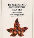 TO-DESPOTATO-TIS-IPEIROU-1267-1479
