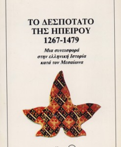 TO-DESPOTATO-TIS-IPEIROU-1267-1479