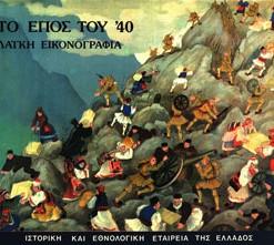 TO-EPOS-TOU-40