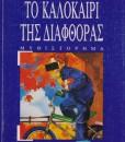 TO-KALOKAIRI-TIS-DIAFTHORAS