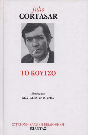 TO-KOUTSO