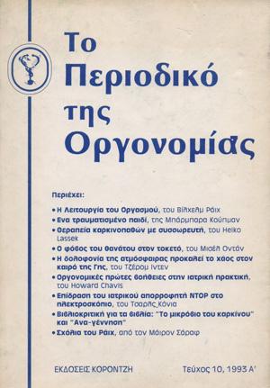TO-PERIODIKO-TIS-ERGONOMIAS-10