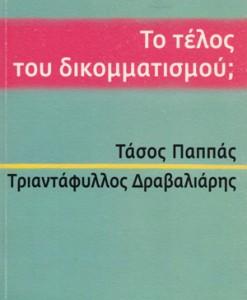TO-TELOS-TOU-DIKOMATISMOU