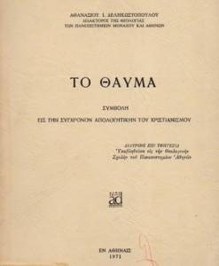 TO-THAUMA