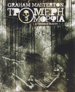 TROMERI-OMORFIA