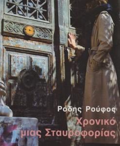 XRONIKO-MIAS-STAUROFORIAS