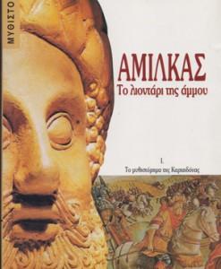 amilkas