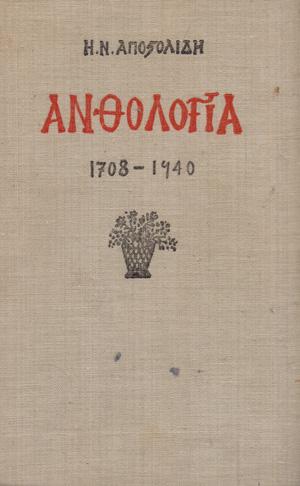 anthologia-apostolidis