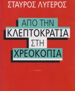 apo-tin-kleptokratia-sti-xreokopia