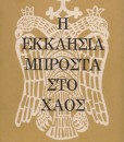 i-ekklisia-mprosta-sto-xaos
