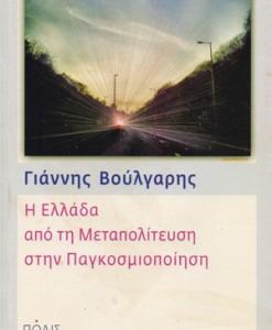 i-ellada-apo-ti-metapoliteusi-stin-pagosmiopoiisi