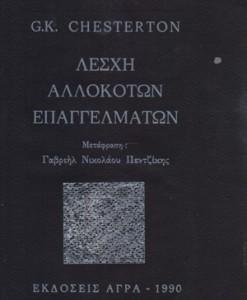 lesxi-allokotwn-pragmatwn