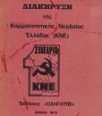 ptogrammatiki-diakirixi-kommounistikis-neolaias