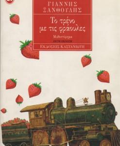 to-treno-me-tis-fraoules