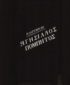 AGISILAOS-POMPIIOS