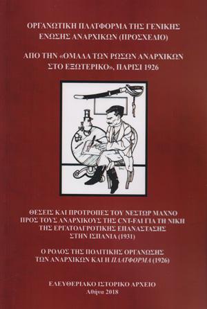 APO-TIN-OMADA-TON-ROSON-ANARXIKON-STOEXOTERIKO
