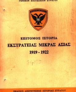 EKSTRATEIA-MIKRAS-ASIAS-1919-1922