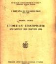 EPITHETIKAI-EPIXEIRISEIS-3-TOMOS