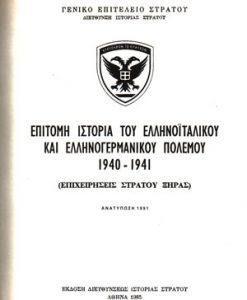 EPITOMI-ISTORIA