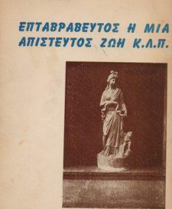EPTABRABEUTOS-I-MIA-APISTEUTOS-ZOI
