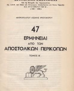 ERMINIAI-APO-TON-APOSTOLIKON-PERIKOPON