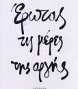 EROTAS-STIS-MERES-TIS-ORGIS