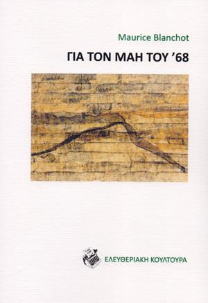 GIA-TON-MAI-TOU-68