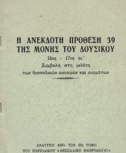 I-ANEKDOTI-PROTHESI-39-TIS-MONIS-TOU-DOUSIKOU-SPANOS-KOSTAS
