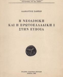 I-NEOLITHIKI-KAI-I-PROTOELLADIKI-STIN-EUBOIA