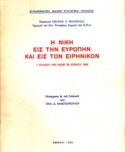 I-NIKI-EIS-TIN-EUROPI-KAI-EIS-TON-EIRINIKON