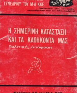 I-SIMERINI-KATASTASI-KAI-TA-KATHIKONTA-MAS