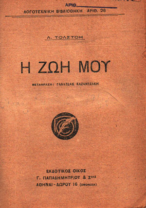 I-ZOI-MOU