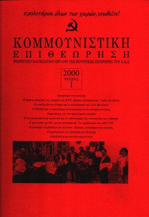 KOMMOYNISTIKI-EPITHEORISI