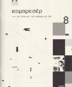 KOMPRESER-8