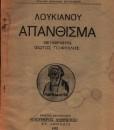 LOUKIANOU-APANTHISMA